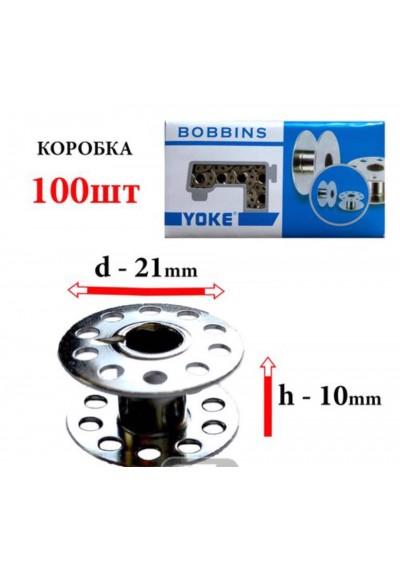 Шпулька для бытовых машин металл хром, перфо Д = 21мм, В = 10 мм, 2518А, Yoke,